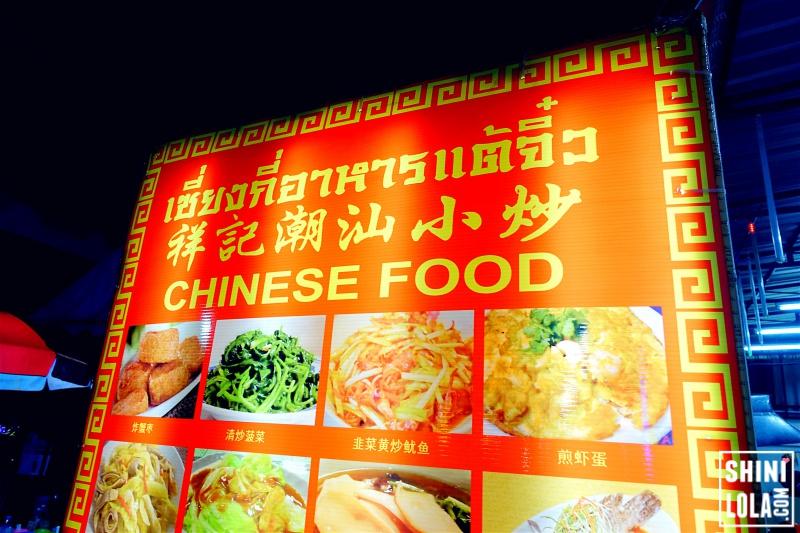 祥记小炒 Chinese Food