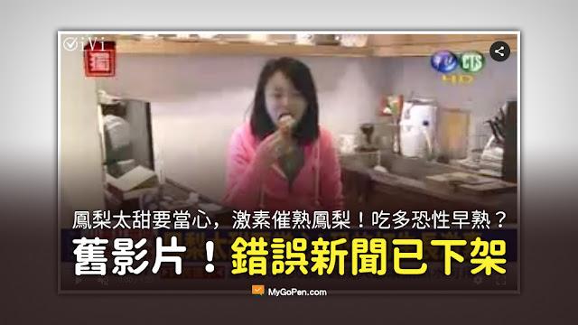鳳梨太甜要當心 恐施打生長激素 激素催熟鳳梨 吃多恐性早熟 謠言 影片