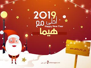 2019 احلى مع هيما