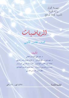 كتاب الرياضيات للصف الخامس الأدبي 2016
