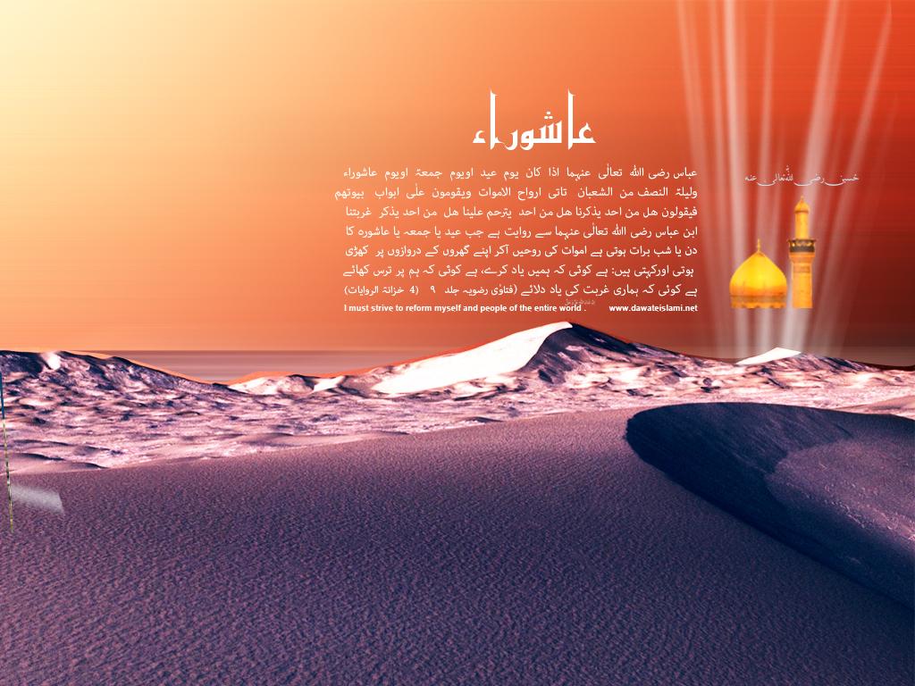 muharram wallpaper 10 ul - photo #25