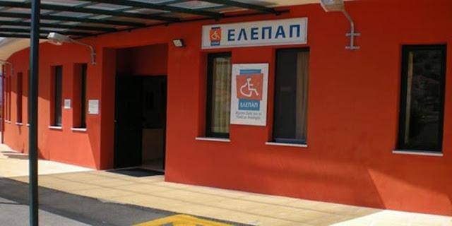 Γιάννενα: Συνεχίζει το κοινωνικό της έργο η ΕΛΕΠΑΠ