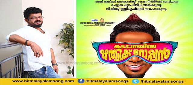 PARUDAYA MARIYAME – KATTAPPANAYILE RITWIK ROSHAN MOVIE SONG LYRICS