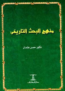 تحميل كتاب منهج البحث التاريخي - حسن عثمان