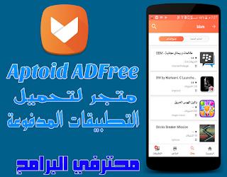 [تحديث] تطبيق Aptoide ADFree v9.6.2.0 متجر لتحميل التطبيقات والألعاب المدفوعة والمحجوبة في بلدك خالي من إي الإعلانات