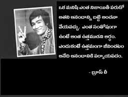 Good Telugu Love Quotes