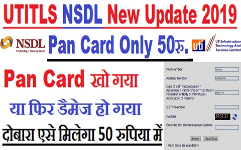 UTI NSDL Reprint Pan Card process Step By Step 2019