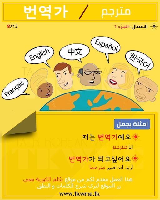 جمل باللغة الكورية | الاعمال الجزء 1 | رقم 8  .