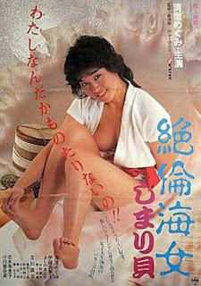 Zetsurin ama: Shimari-gai (1985)