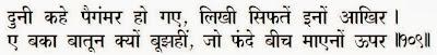 Marfat Sagar by Mahamati Prannath Chapter 3 Verse 109