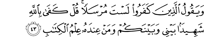 Surat Ar Ra'd Ayat 43