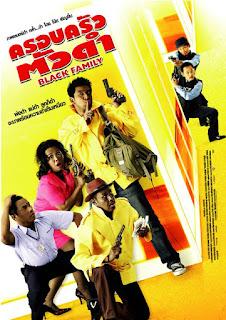 Black Family (2007) ครอบครัวตัวดำ