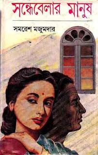 Sondhabelar Manush By Samaresh Majumdar