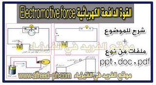 القوة الدافعة الكهربائية Electromotive force emf ، القوة الدافعة الكهربائية وفرق الجهد الكهربائي ، بحث بعنوان القوة الدافعة الكهربائية ، ppt , doc , pdf، القوة الدافعة الكهربائية لطلبة الجامعات ppt