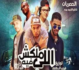 اللي ملكش فيه حمو السيد وليد الحظ بيسو