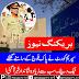 Supreem Court Takes Step Down Inside Pak army