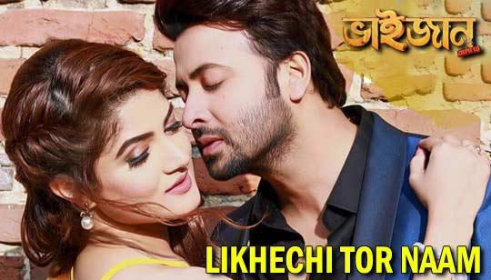 Likhechi Tor Naam - Bhaijaan Elo Re