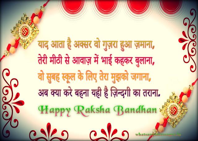 Hindi-raksha-bandhan-shayari