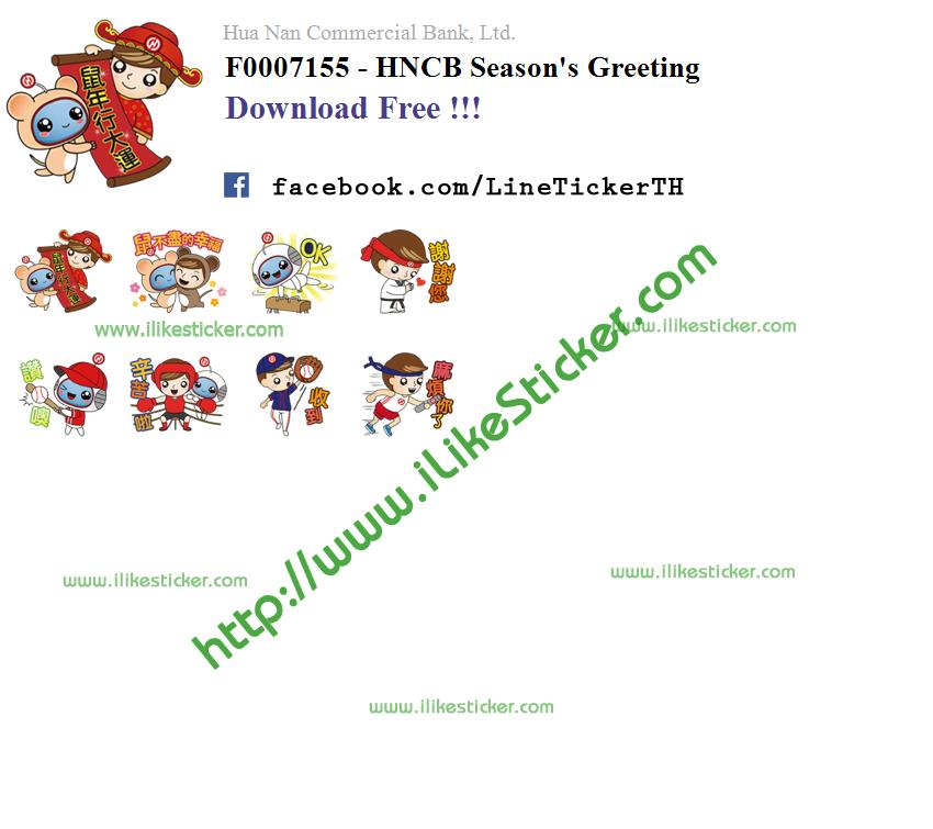 HNCB Season's Greeting