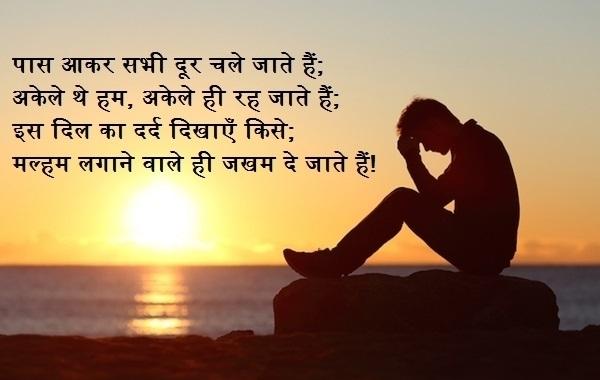 Very Sad Dard bhari Shayari in Hindi « Hindi Crunch