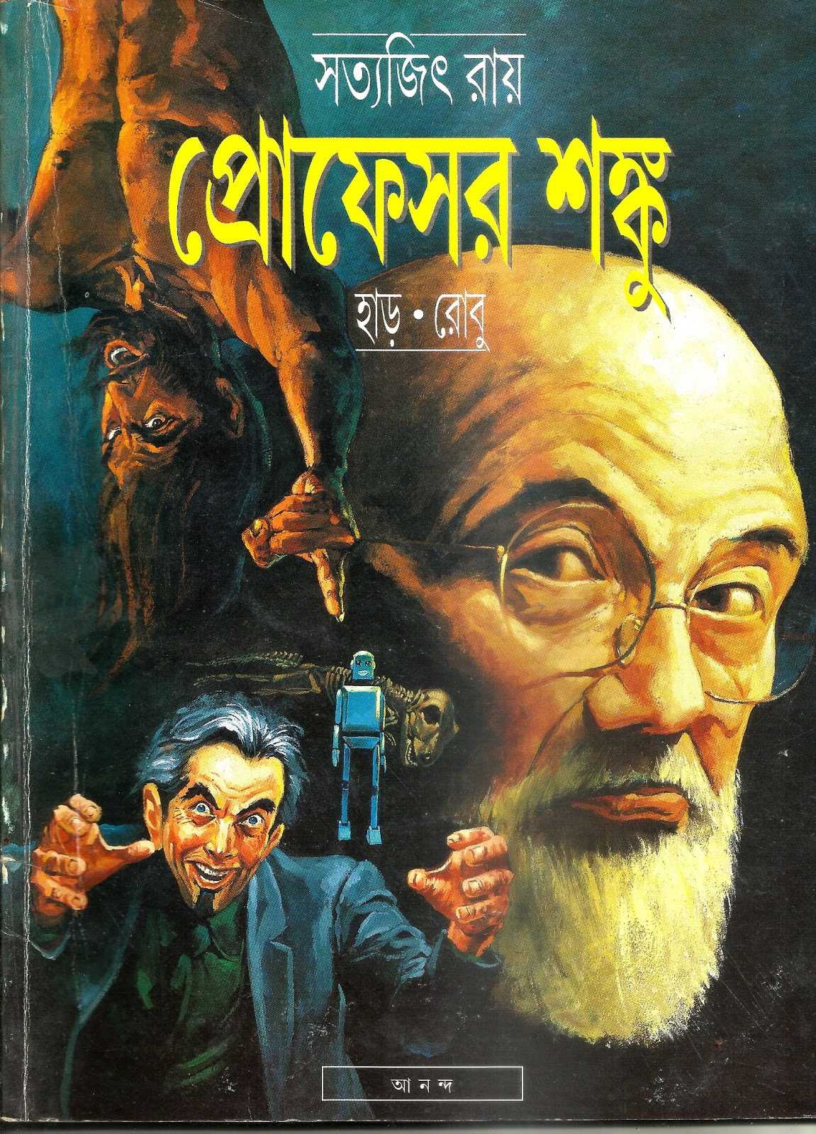 Shanku Samagra Ebook Download