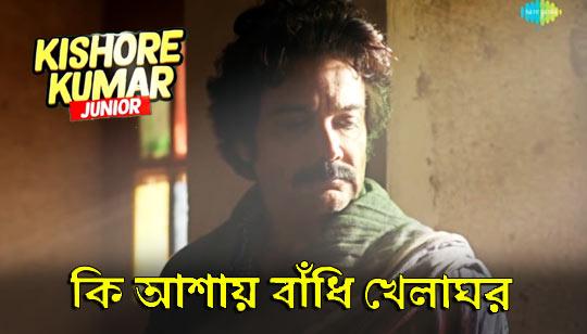 Kishore Kumar Junior - Prosenjit Chatterjee