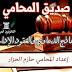 كتاب صديق المحامي - نماذج الدعاوى والأعمال الإدارية
