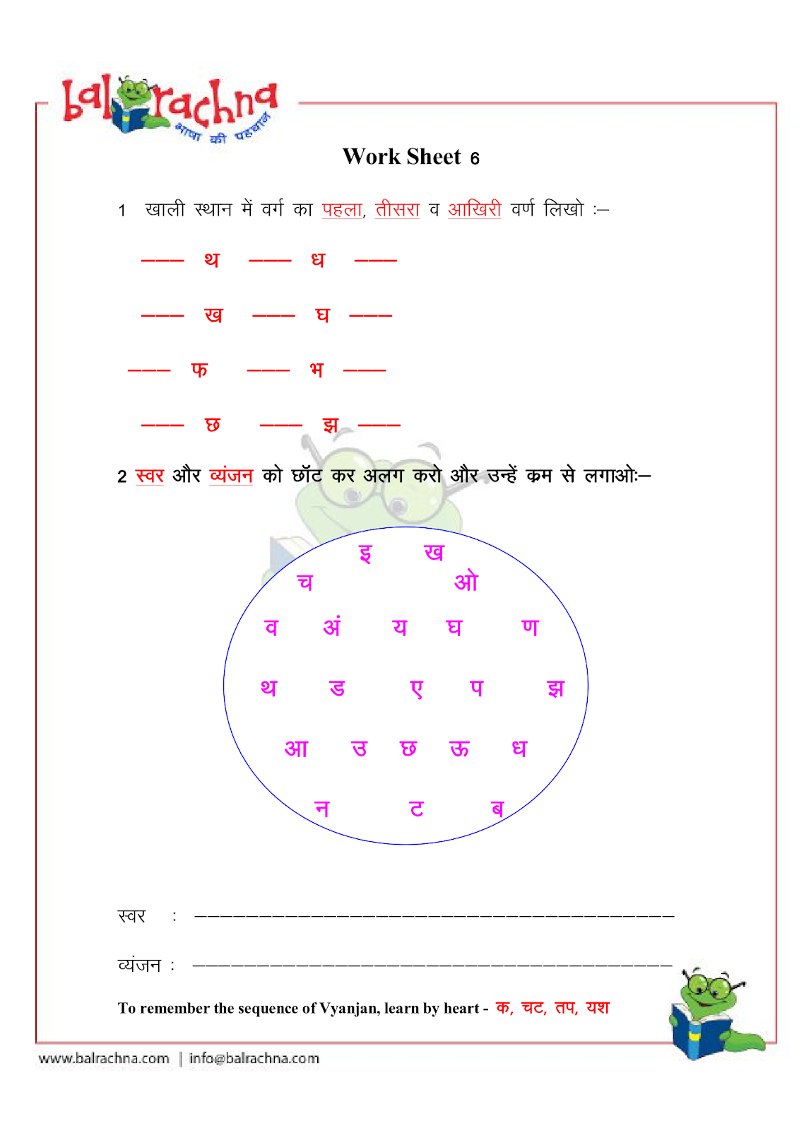 Worksheet Kindergarten Hindi Varnamala