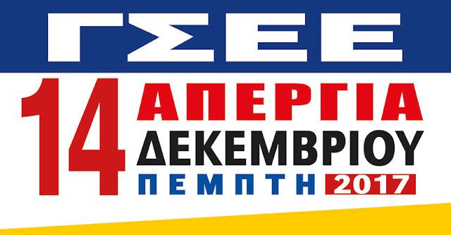 Το Εργατοϋπαλληλικό Κέντρο Ναυπλίου – Ερμιονίδας καλεί για συμμετοχή στην 24ωρη Γενική Απεργία