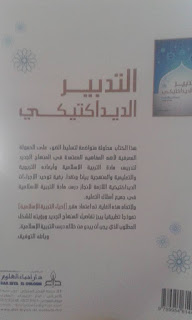 جديد:التدبير الديداكتيكي لدرس التربية الاسلامية وفق المنهاج الجديد