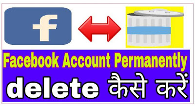 Facebook account permanently delete kaise kare