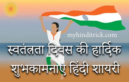 15-August-Independence-day-hindi-shayari