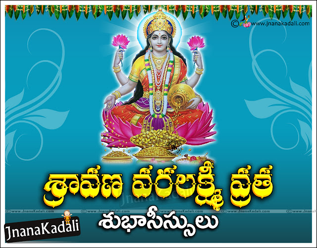 Heres is latest Goddess varalakshmi hd wallpapers with varalakshmi vratam wishes in Telugu language Varalakshmi vratam 2016 wishes quotes greetings Goddess varalakshmi Png wallpapers Vector Goddess lakshmi images