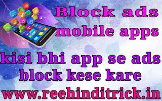 Kisi bhi app se ads block kaise kare 1