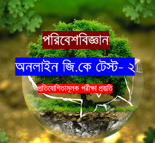 Environmental Science Bengali GK Online Test | Part- 2