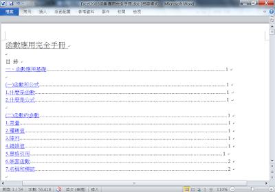 【下載】Microsoft Office Excel 函數應用教學完全手冊,繁體中文版!