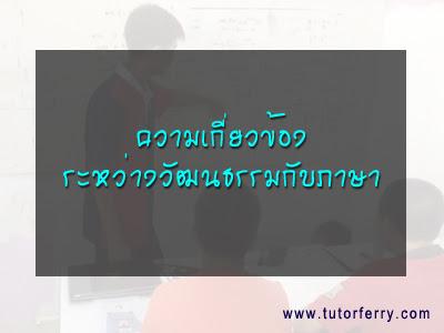 เรียนภาษาไทยที่บ้านแถวขอนแก่น มหาสารคามนครราชสีมา อุดรธานี