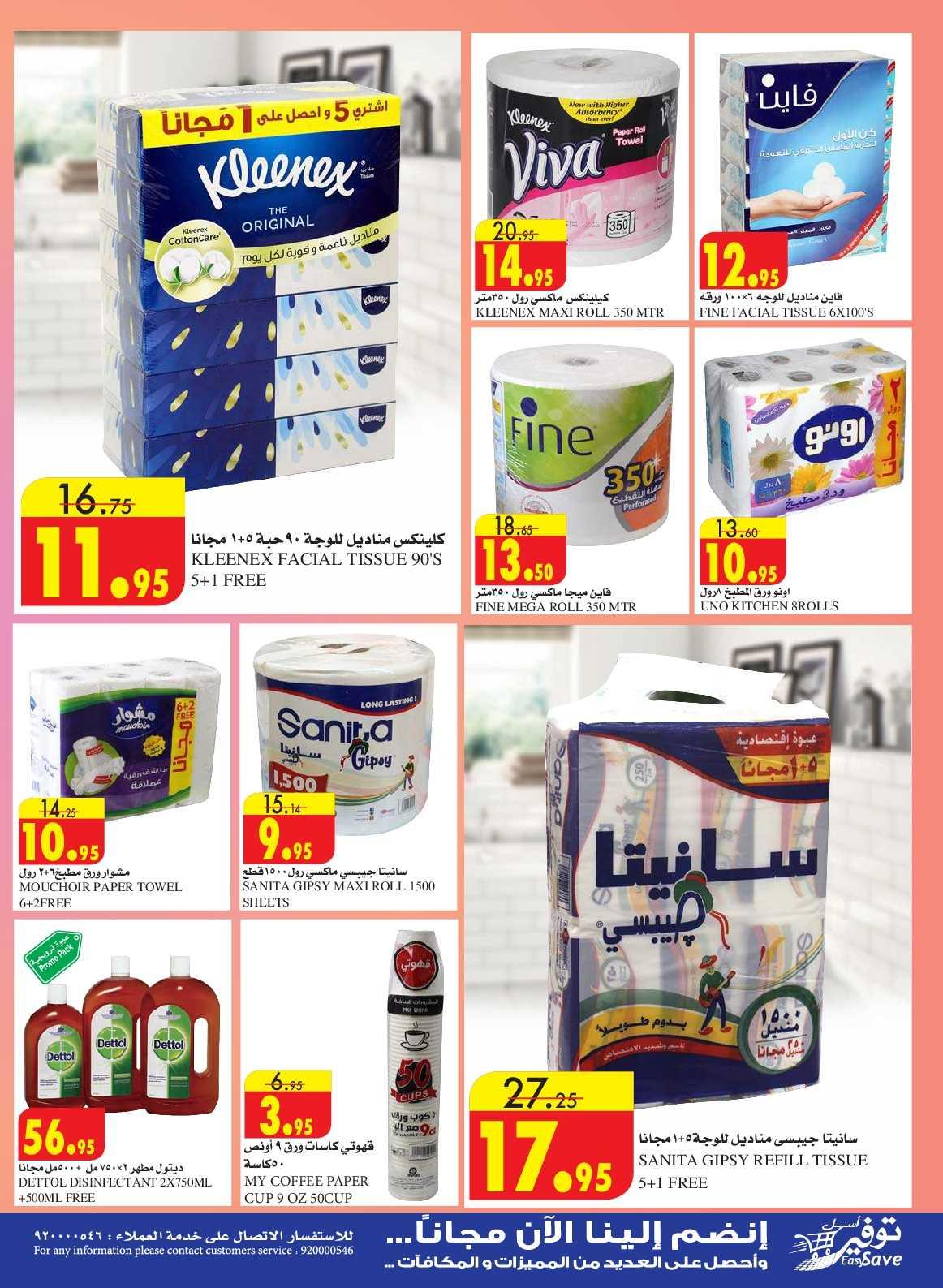 عروض السدحان الرياض الاسبوعية من 6 فبراير حتى 12 فبراير 2019 اكبر الماركات بأقل الاسعار
