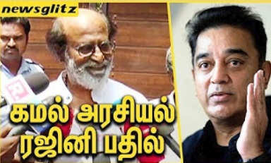 Rajini Welcomes Kamal Haasan's Political Entry | Latest Speech
