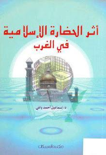 كتاب أثر الحضارة الإسلامية في الغرب - إسماعيل أحمد ياغي