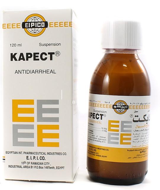 كابكت Kapect لعلاج النزلات المعوية