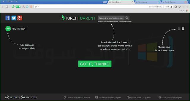 متصفح Torch العربي أوف لاين برابط واحد