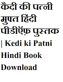 Kaidi-Ki-Patni