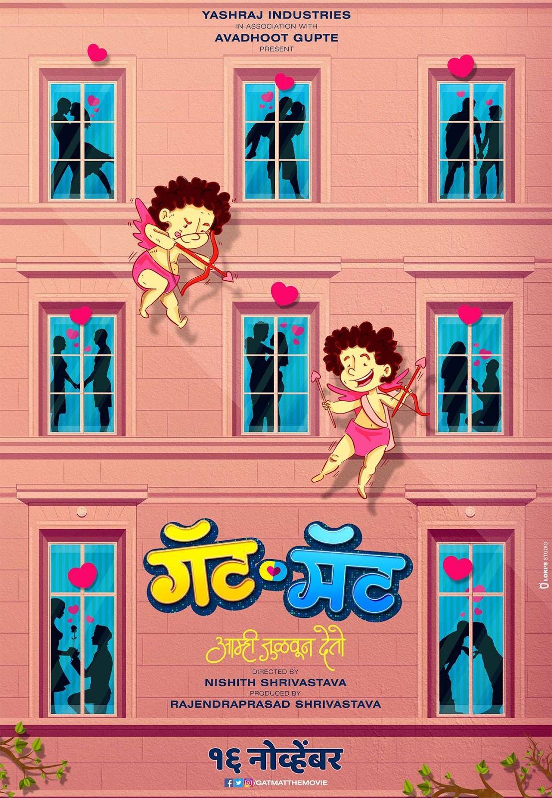 गॅटमॅट मराठी चित्रपटाचे टीझर पोस्टर - मराठी चित्रपट | Gat Mat Marathi Movie Teaser Poster - Marathi Movie