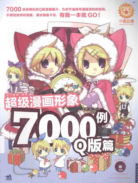 How to draw manga super caricature 7000 cases q version of articles pdf 594pages 121mb download severvk