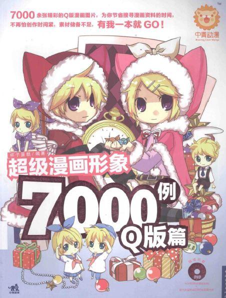 Pdf freezing manga