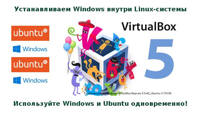 Устанавливаем Windows внутри Linux-системы. VirtualBox для Ubuntu.