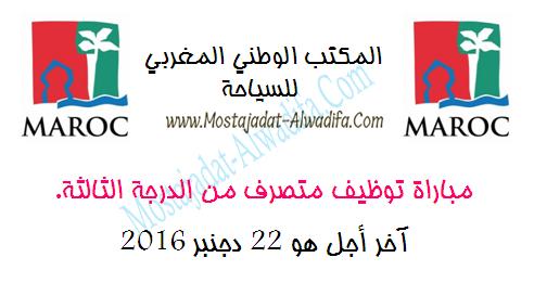 المكتب الوطني المغربي للسياحة مباراة توظيف متصرف من الدرجة الثالثة. آخر أجل هو 22 دجنبر 2016