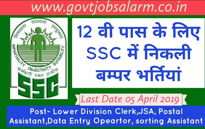 SSC Recruitment 2019 – Apply Online for 12th