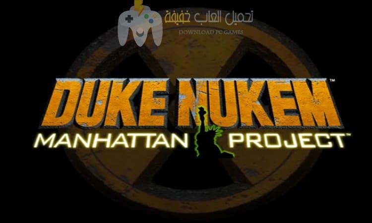 تحميل لعبة Duke Nukem Manhattan Project من ميديا فاير